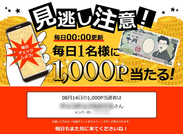 毎日1名様に1,000P当たる!