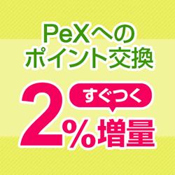 PeXへのポイント交換2%増量