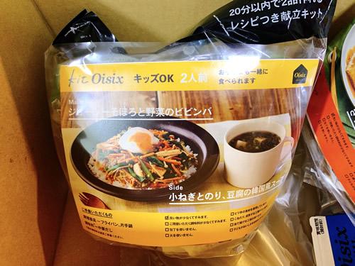 Kit2人前/そぼろと野菜のビビンバ(+2日保証)