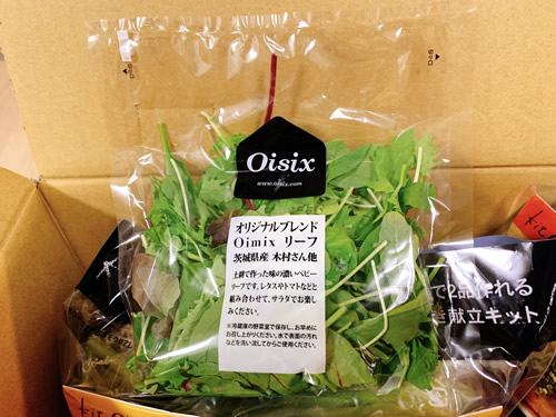 Oisixオリジナルブレンド Oimix リーフ(茨城県産)