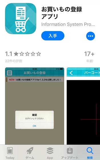 買いもの登録アプリ