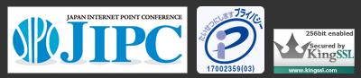 SSL、JIPC(日本インターネットポイント協議会)、プライバシーマーク