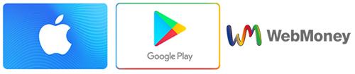 iTunesギフトコード GooglePlayギフトコード webmoney