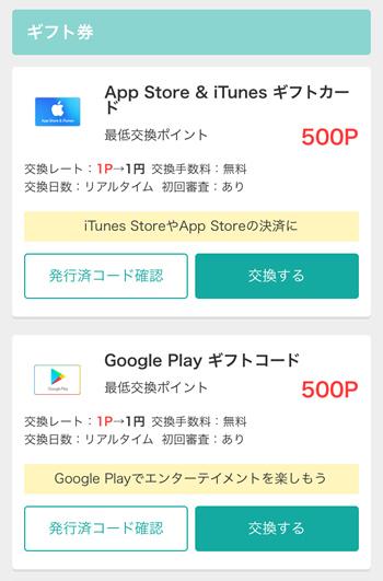 iTunesギフトコード GooglePlayギフトコード