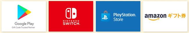 Google Playギフトコード、ニンテンドープリペイドカード、プレイステーションストアチケット、amazonギフト券