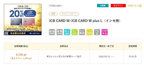 JCB CARD W/JCB CARD W plus L