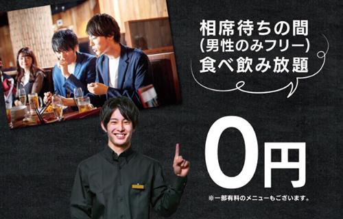 食べ飲み放題0円