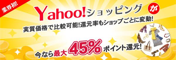 Yahoo!ショッピング 最大45%ポイント還元