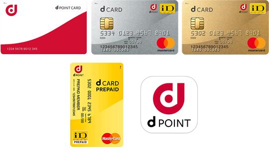 dポイントカードやdカード(dカード GOLD)、dカード プリペイド、dポイントクラブアプリ