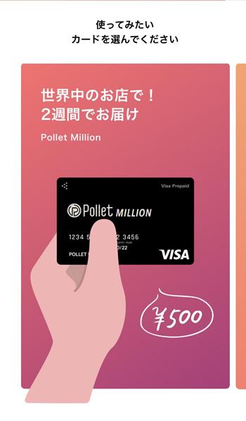 Pollet Million