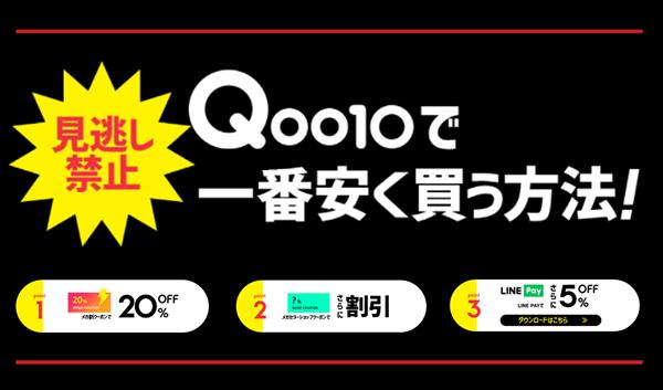 Qoo10で一番安く買う方法