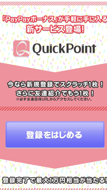 QuickPoint