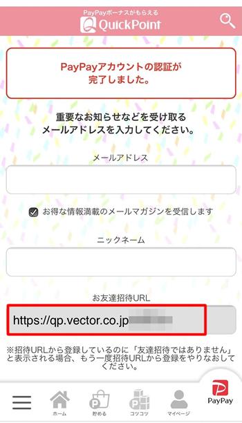 紹介URLから遷移した場合の登録画面