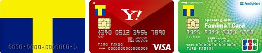 Tカード(クレジットなし)、Yahoo! JAPANカード、ファミマTカード