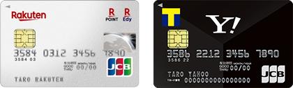 楽天カード Yahoo! JAPAN カード