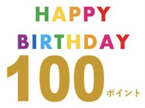 誕生月100ポイントプレゼント