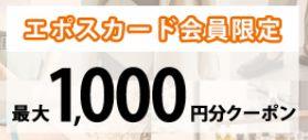 1,000円分クーポン