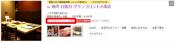 Go To Eat キャンペーン対象店