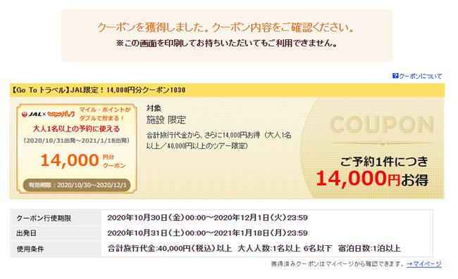 【Go To トラベル】JALじゃらんパック限定クーポン