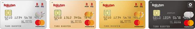 楽天カード・楽天ゴールドカード・楽天プレミアムカード・楽天ブラックカード