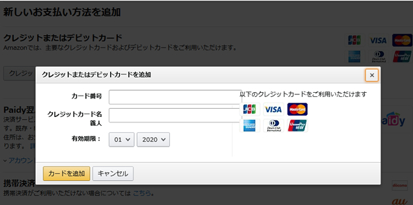 新しいお支払い方法を追加