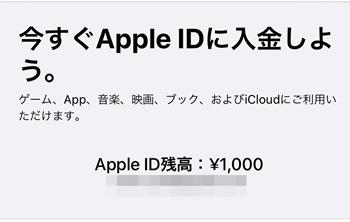 残高1,000円