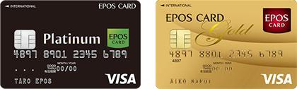 エポスプラチナカード エポスゴールドカード