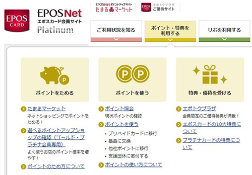 エポスカード会員サイト