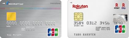 リクルートカード 楽天カード