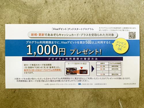 1,000円プレゼント