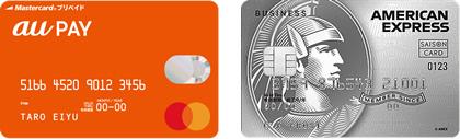 au PAYプリペイドカード セゾンアメックスビジネスプラチナ