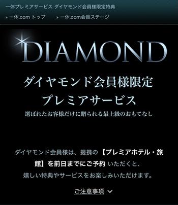 ダイヤモンド会員様限定プレミアサービス