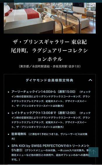 ザ・プリンスギャラリー東京紀尾井町、ラグジュアリーコレクションホテル
