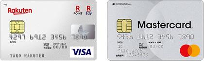 楽天カード アコムマスターカード