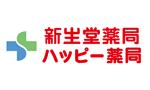新生堂薬局・ハッピー薬局