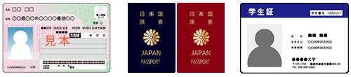 マイナンバーカード、パスポート、学生証