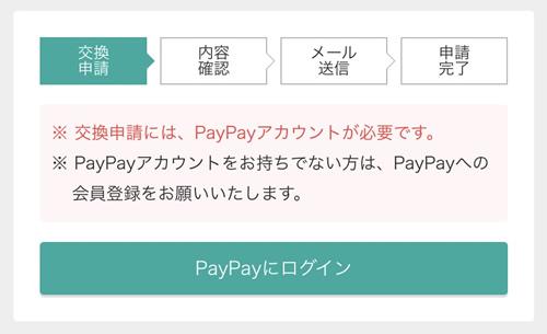 PayPayにログイン