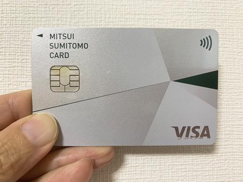三井住友「ナンバーレスカード」