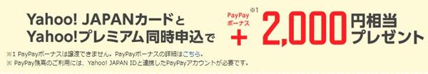 Yahoo! JAPANカードとYahooプレミアム同時申込みでPayPayボーナス2,000円相当プレゼント