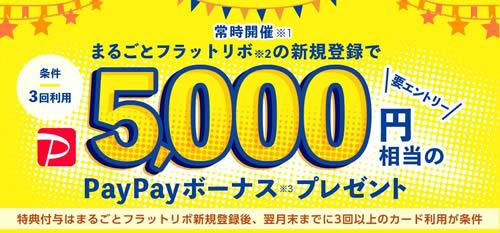 まるごとフラットリボの新規登録で5,000円相当のPayPayボーナスプレゼント