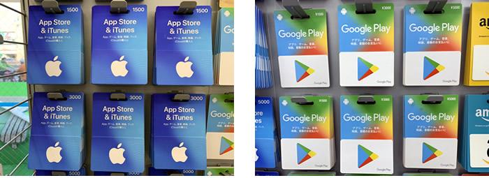 iTunesギフトカード googleplayギフトカード