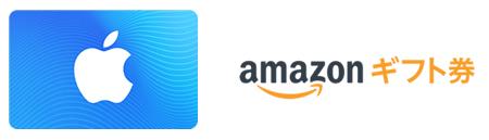 iTunesコード Amazonギフトコード