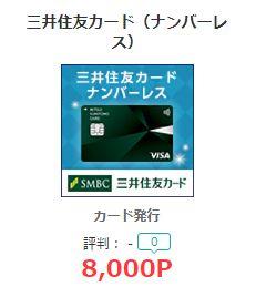 三井住友カード ナンバーレス