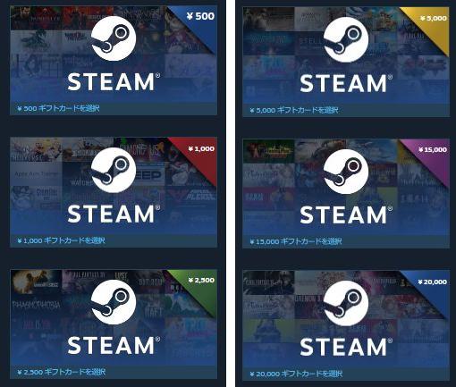 Steamギフトカード