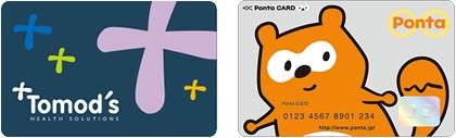 トモズポイントカード Pontaポイントカード