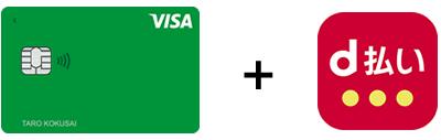 Visa LINE Payクレジットカード + d払い