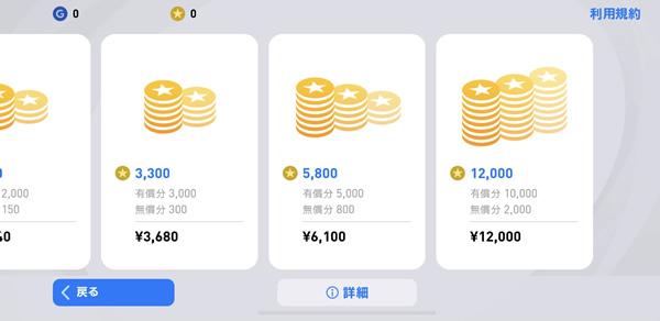 myClubコイン