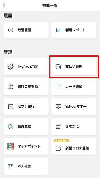 支払い管理
