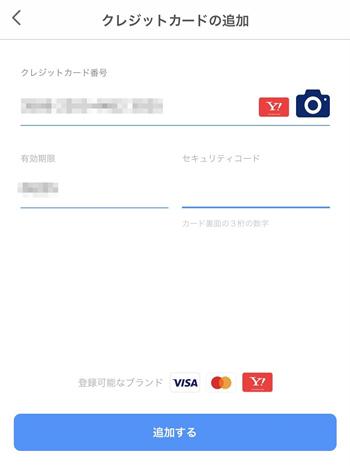 クレジットカードの追加