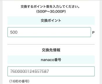 nanaco番号
